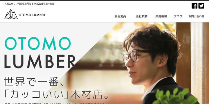 オウンドメディア制作事例!株式会社小友木材店様「OTOMO LUMBER」